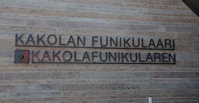Kyltti, jossa lukee Kakolan funikulaari suomeksi ja ruotsiksi.
